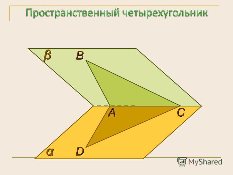 D D С С В В α α β β А А