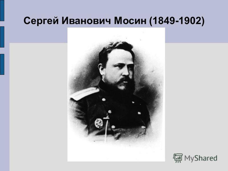 Сергей Иванович Мосин (1849-1902)