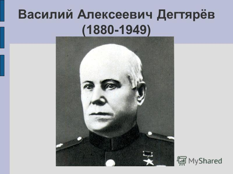 Василий Алексеевич Дегтярёв (1880-1949)
