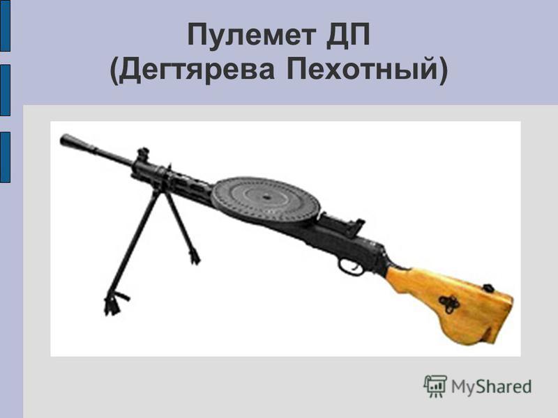 Пулемет ДП (Дегтярева Пехотный)