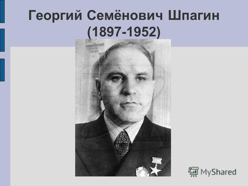 Георгий Семёнович Шпагин (1897-1952)