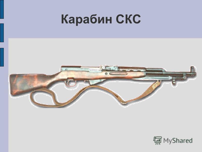 Карабин СКС