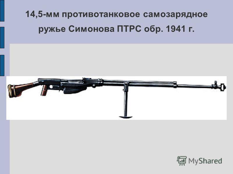 14,5-мм противотанковое самозарядное ружье Симонова ПТРС обр. 1941 г.