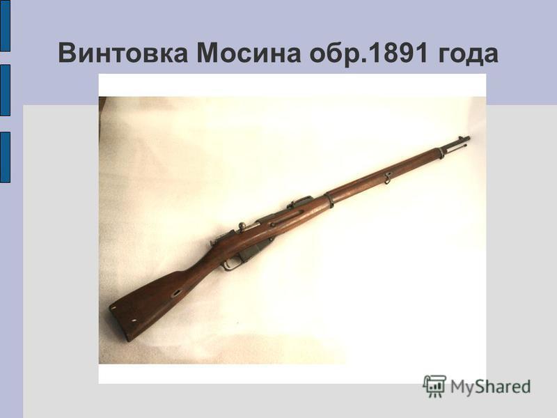 Винтовка Мосина обр.1891 года