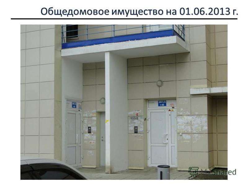 Общедомовое имущество на 01.06.2013 г.