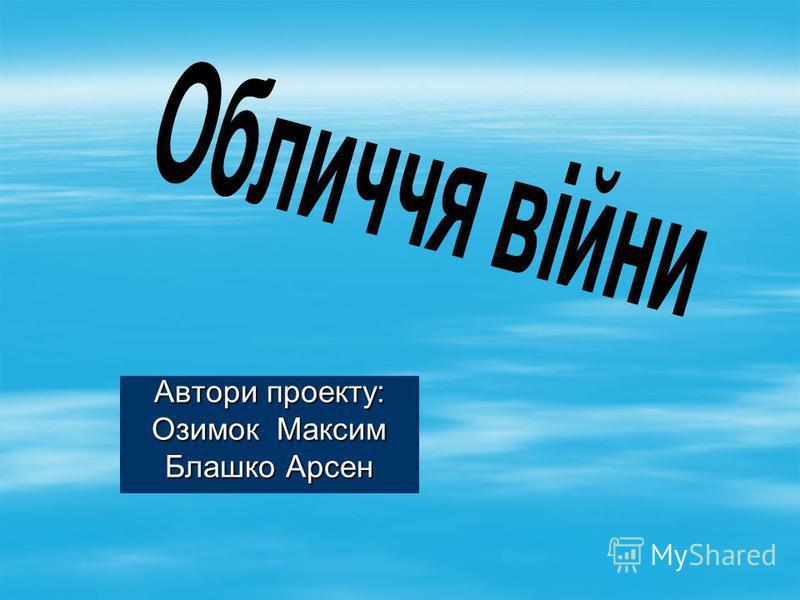 Автори проекту: Озимок Максим Блашко Арсен