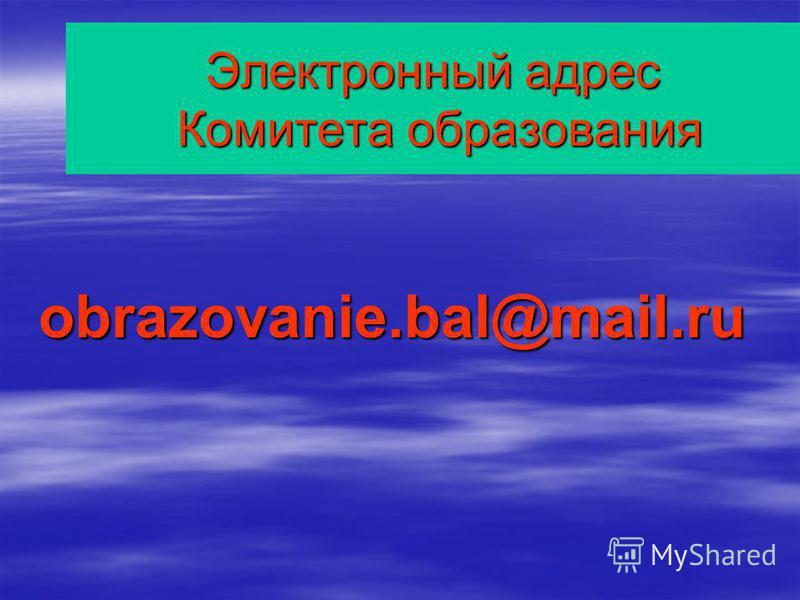 Электронный адрес Комитета образования obrazovanie.bal@mail.ru