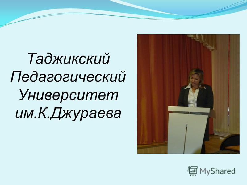 Таджикский Педагогический Университет им.К.Джураева