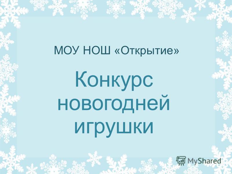 МОУ НОШ «Открытие» Конкурс новогодней игрушки