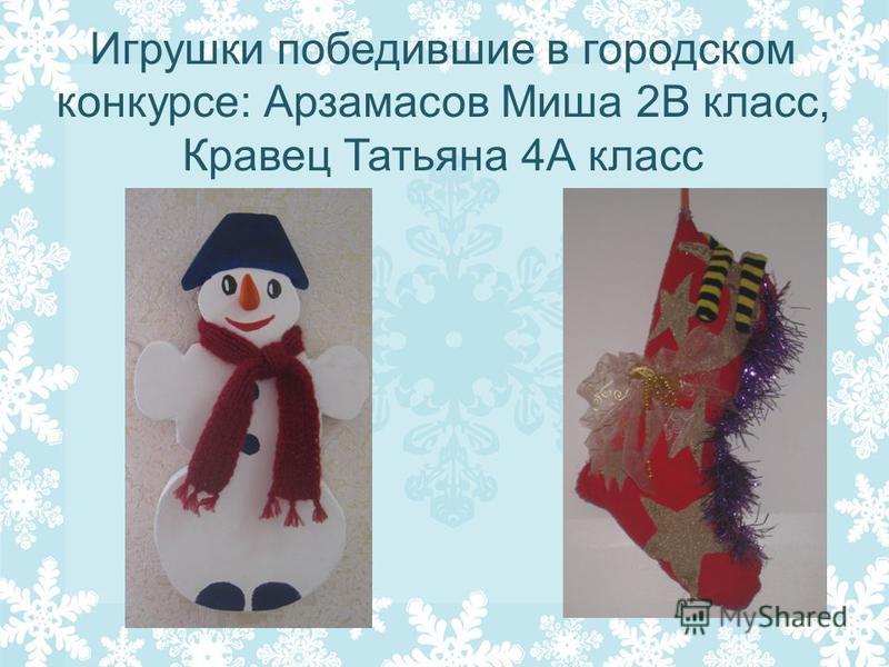 Игрушки победившие в городском конкурсе: Арзамасов Миша 2В класс, Кравец Татьяна 4А класс