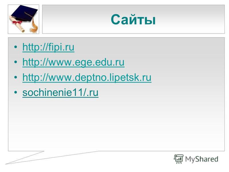 Сайты http://fipi.ru http://www.ege.edu.ru http://www.deptno.lipetsk.ru sochinenie11/.ru