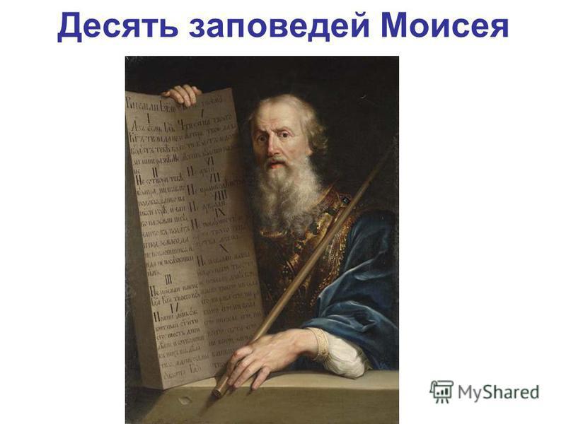 Десять заповедей Моисея
