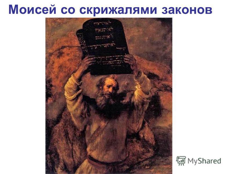 Моисей со скрижалями законов