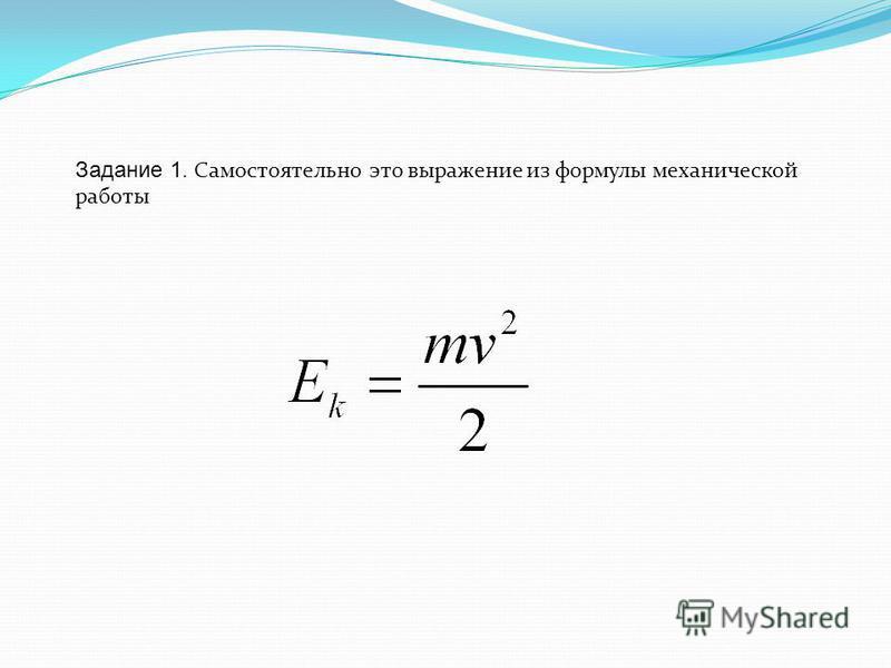 Задание 1. Самостоятельно это выражение из формулы механической работы