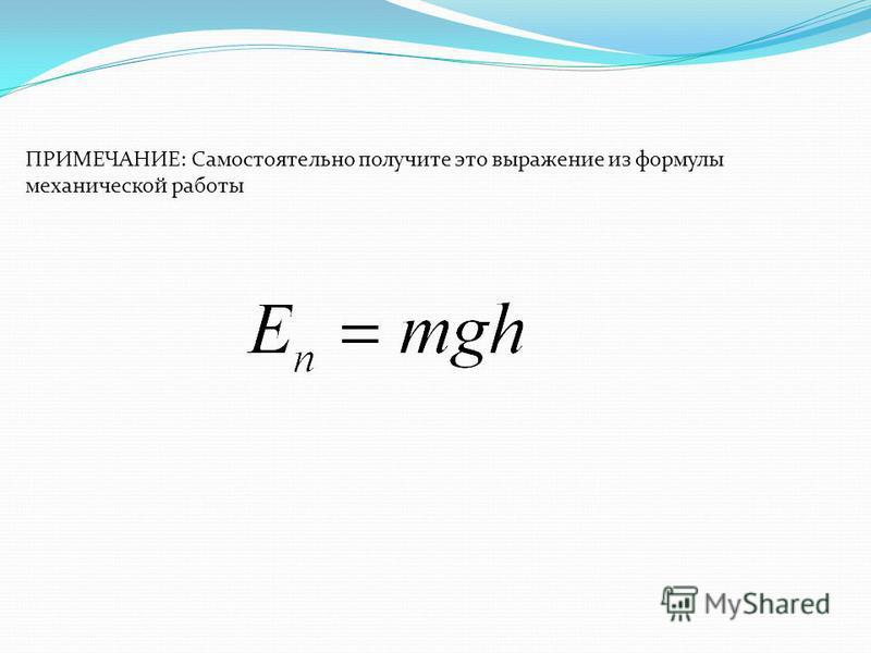 ПРИМЕЧАНИЕ: Самостоятельно получите это выражение из формулы механической работы