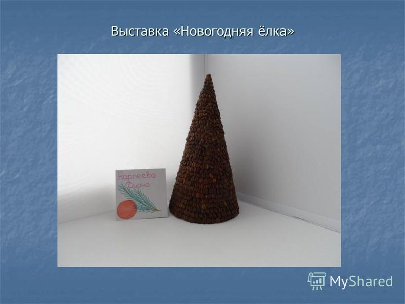 Выставка «Новогодняя ёлка»