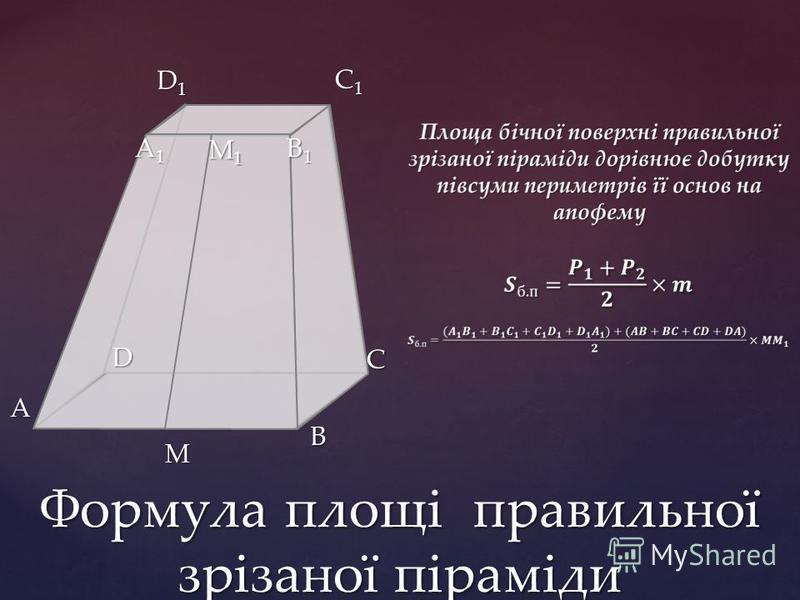 Формула площі правильної зрізаної піраміди С1С1С1С1 D1D1D1D1 С D A B B1B1B1B1 A1A1A1A1 M1M1M1M1 M