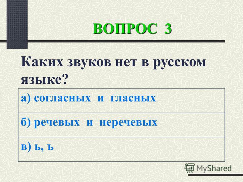 ВОПРОС 3 Каких звуков нет в русском языке? а) согласных и гласных б) речевых и неречевых в) ь, ъ