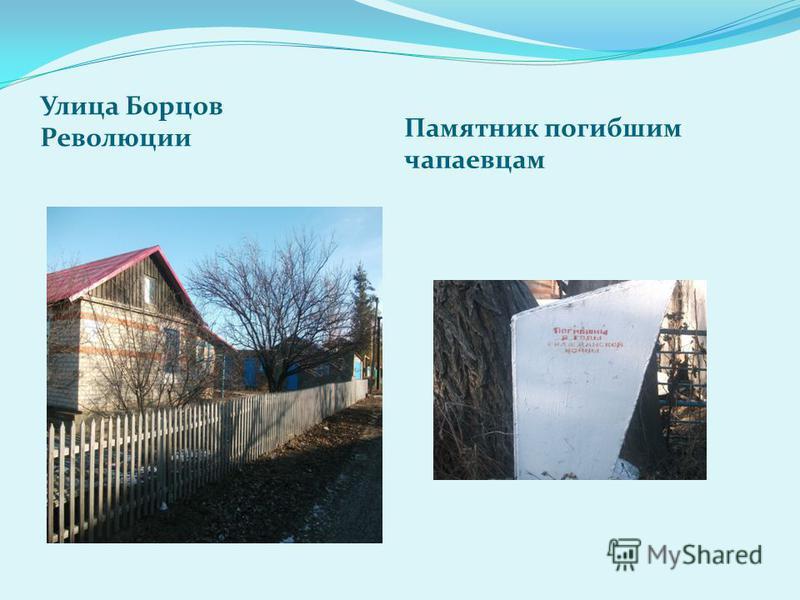 Улица Борцов Революции Памятник погибшим чапаевцам