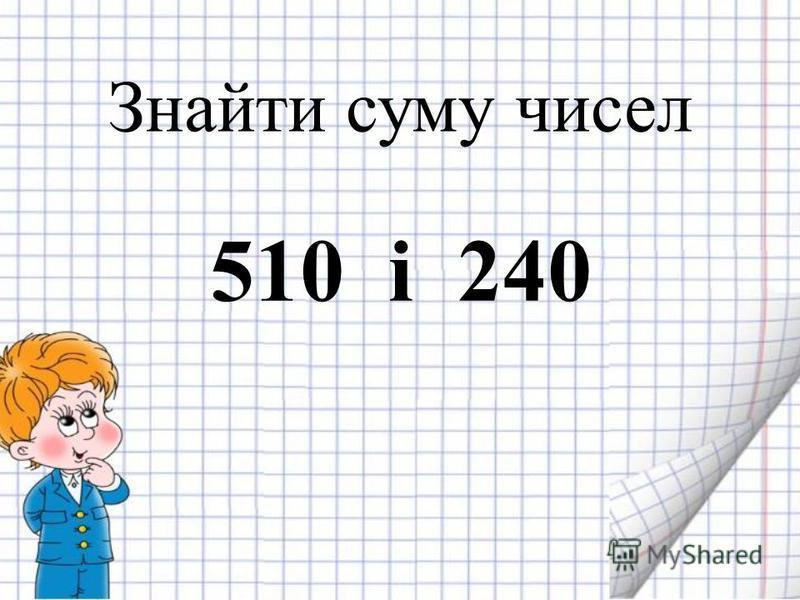 Знайти суму чисел 510 і 240