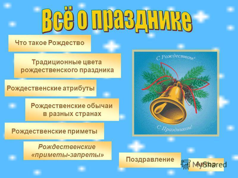 Что такое Рождество Традиционные цвета рождественского праздника Рождественские обычаи в разных странах Рождественские атрибуты Рождественские приметы Рождественские «приметы-запреты» Автор Поздравление