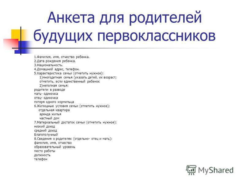 анкета сведения о родителях в детском саду образец - фото 10