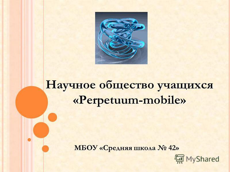 Научное общество учащихся «Рerpetuum-mobile» МБОУ «Средняя школа 42»