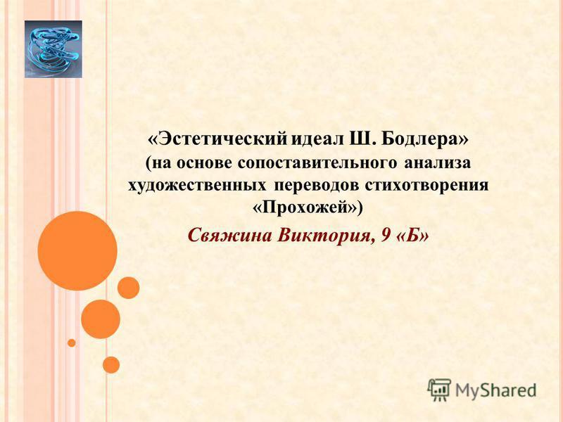 «Эстетический идеал Ш. Бодлера» (на основе сопоставительного анализа художественных переводов стихотворения «Прохожей») Свяжина Виктория, 9 «Б»