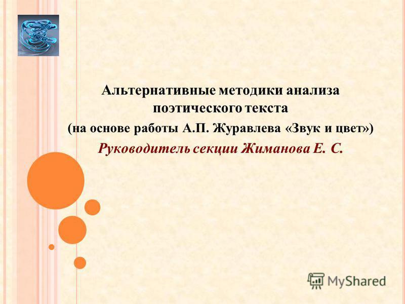 Альтернативные методики анализа поэтического текста (на основе работы А.П. Журавлева «Звук и цвет») Руководитель секции Жиманова Е. С.