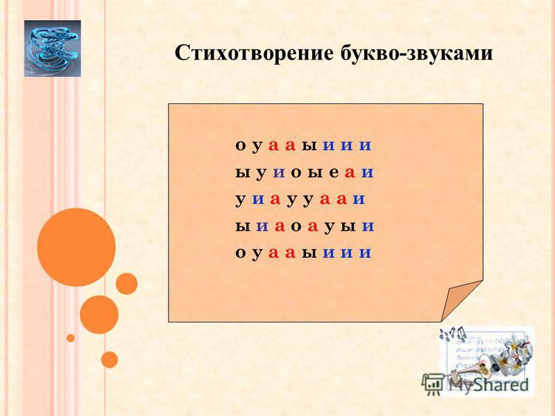 Стихотворение буква-звуками о у а а ы и и и ы у и о ы е а и у и а у у а а и ы и а о а у ы и о у а а ы и и и