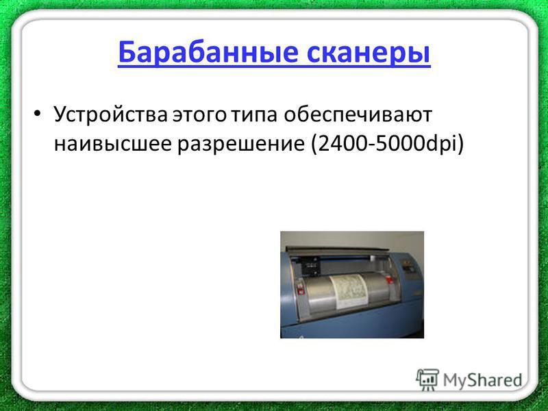 Барабанные сканеры Устройства этого типа обеспечивают наивысшее разрешение (2400-5000dpi)