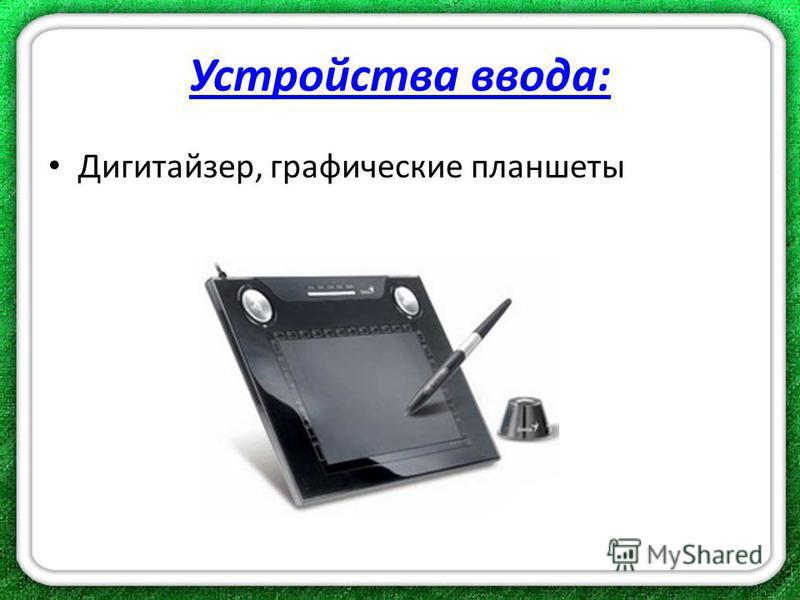 Устройства ввода: Дигитайзер, графические планшеты