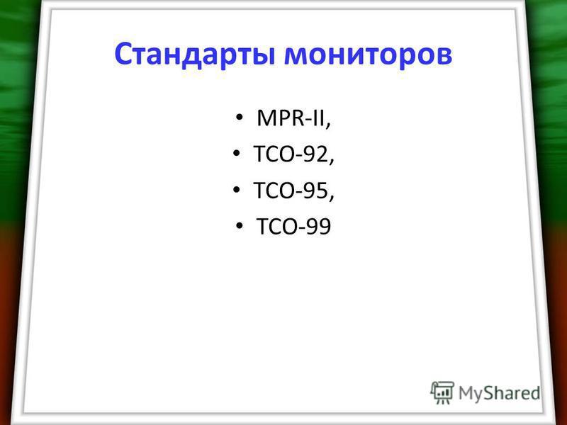 Стандарты мониторов MPR-II, ТСО-92, ТСО-95, ТСО-99