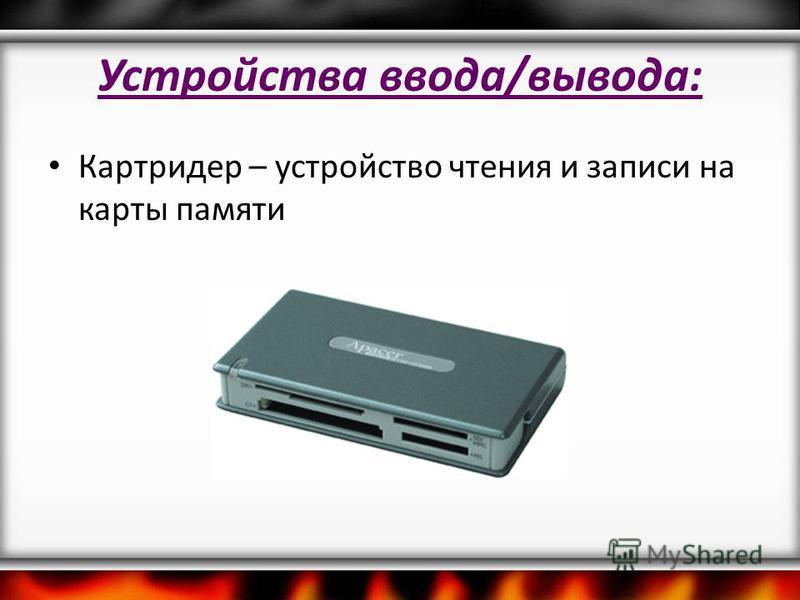 Устройства ввода/вывода: Картридер – устройство чтения и записи на карты памяти