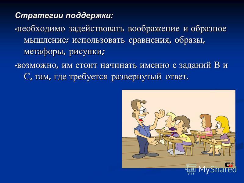 Правополушарные дети Краткая психологическая характеристика: - богатое воображение; - хорошо развитое образное мышление; - прекрасно воспринимают метафоры, образы, сравнения. Основные трудности, возникающие при сдаче ЕГЭ: -затруднения при необходимос