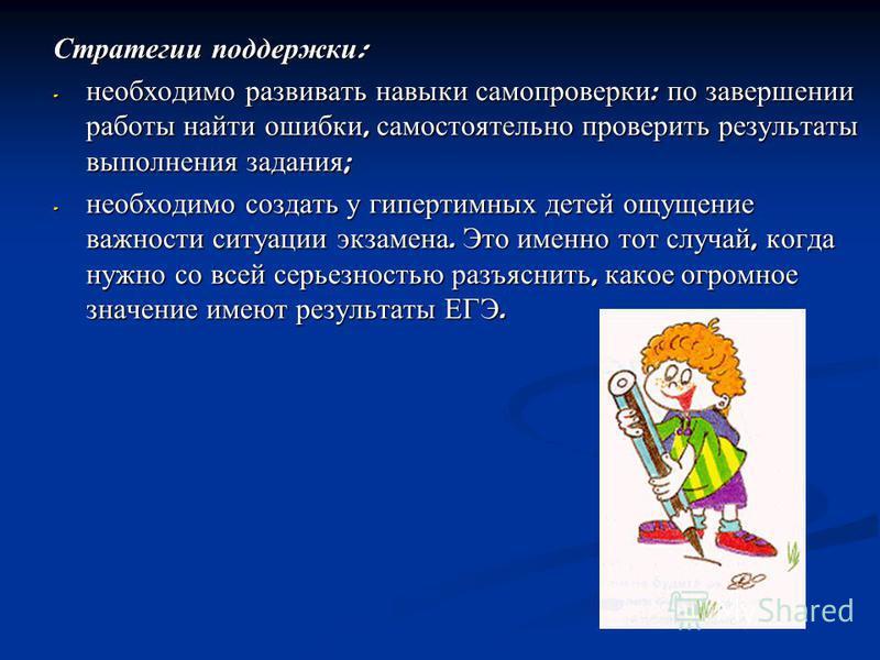 Гиперактивные дети Краткая психологическая характеристика: - очень быстрые, энергичные, активные; - импульсивны, порой несдержанны; - склонны пренебрегать точностью и аккуратностью во имя скорости и результативности; - сниженная учебная мотивация. Ос