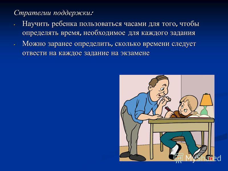 Застревающие дети Краткая психологическая характеристика : - они с трудом переключаются с одного задания на другое ; - им требуется длительный ориентировочный период при выполнении каждого задания ; - если их начинают торопить, темп их деятельности е
