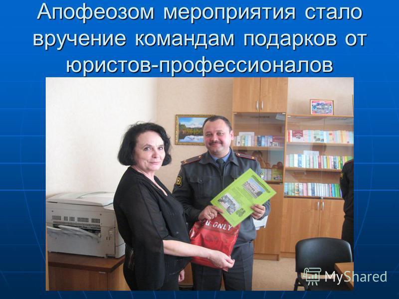Апофеозом мероприятия стало вручение командам подарков от юристов-профессионалов