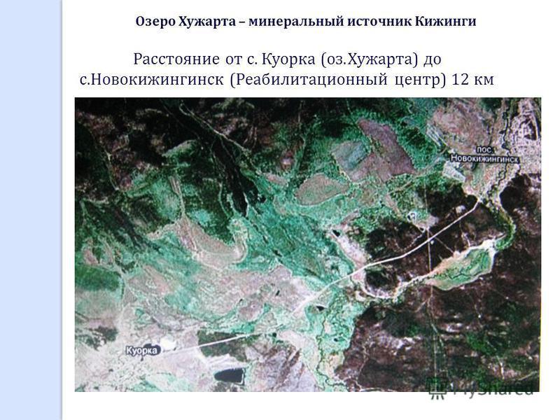 Расстояние от с. Куорка (оз.Хужарта) до с.Новокижингинск (Реабилитационный центр) 12 км Озеро Хужарта – минеральный источник Кижинги