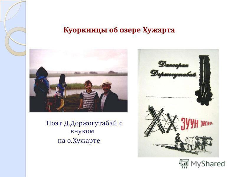 Куоркинцы об озере Хужарта Поэт Д.Доржогутабай с внуком на о.Хужарте