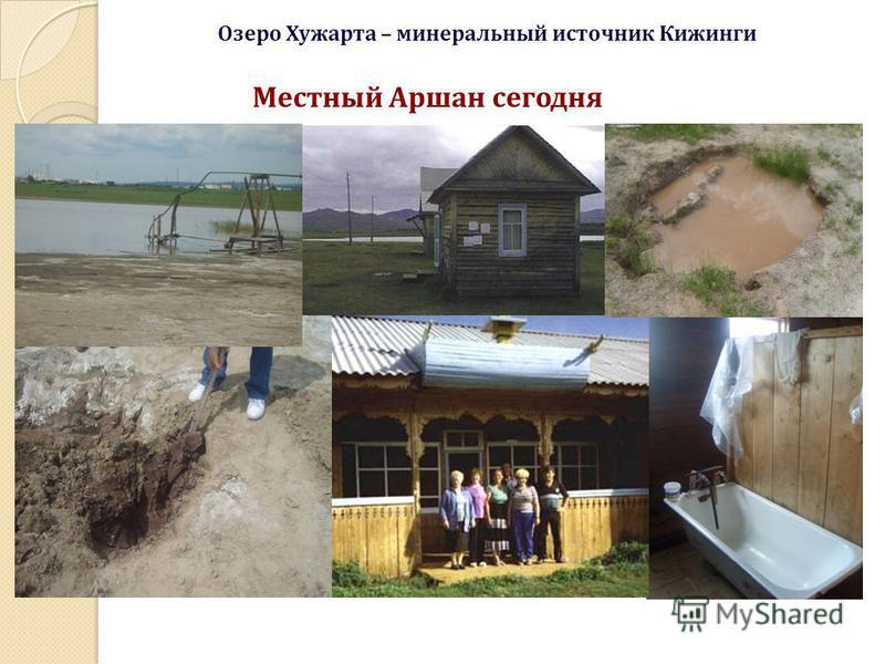 Местный Аршан сегодня Озеро Хужарта – минеральный источник Кижинги
