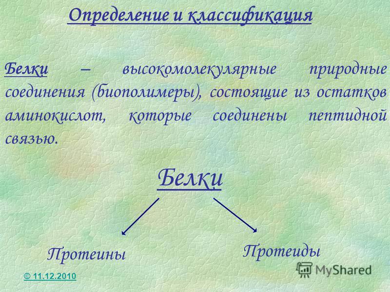 Белки – высокомолекулярные природные соединения (биополимеры), состоящие из остатков аминокислот, которые соединены пептидной связью. Белки Протеины Протеиды Определение и классификация © 11.12.2010