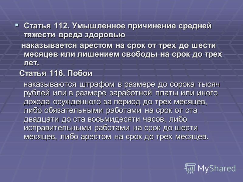 Что за статья 112 чем
