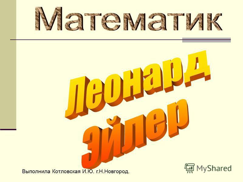 Выполнила Котловская И.Ю. г.Н.Новгород.