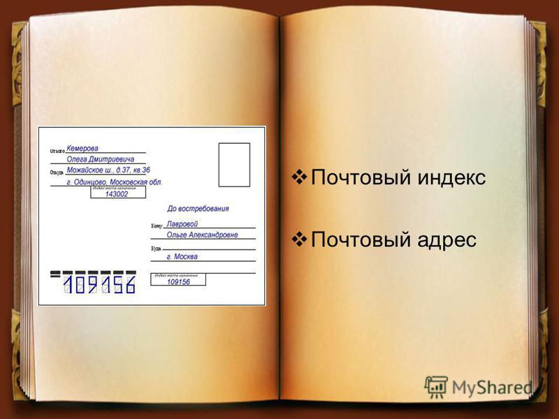 Почтовый индекс Почтовый адрес