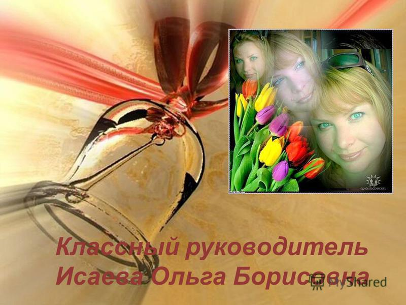 Классный руководитель Исаева Ольга Борисовна