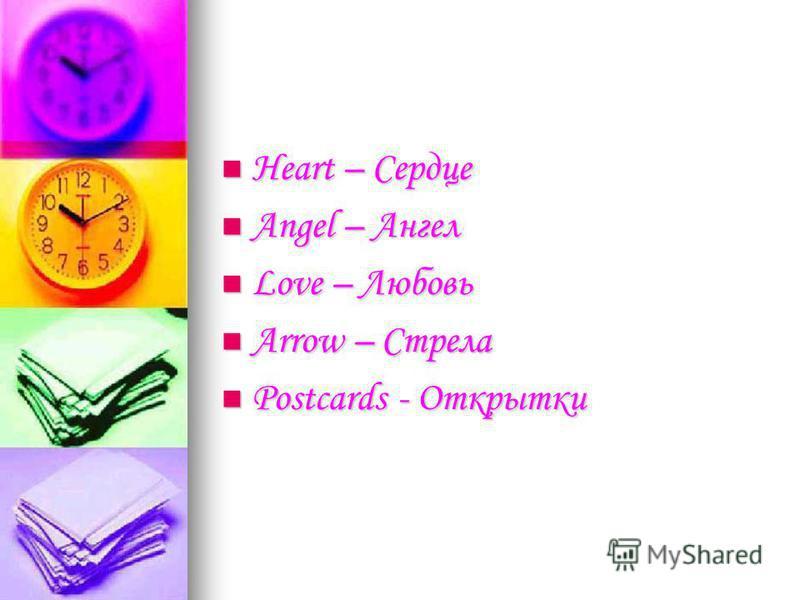 Heart – Сердце Heart – Сердце Angel – Ангел Angel – Ангел Love – Любовь Love – Любовь Arrow – Стрела Arrow – Стрела Postcards - Открытки Postcards - Открытки