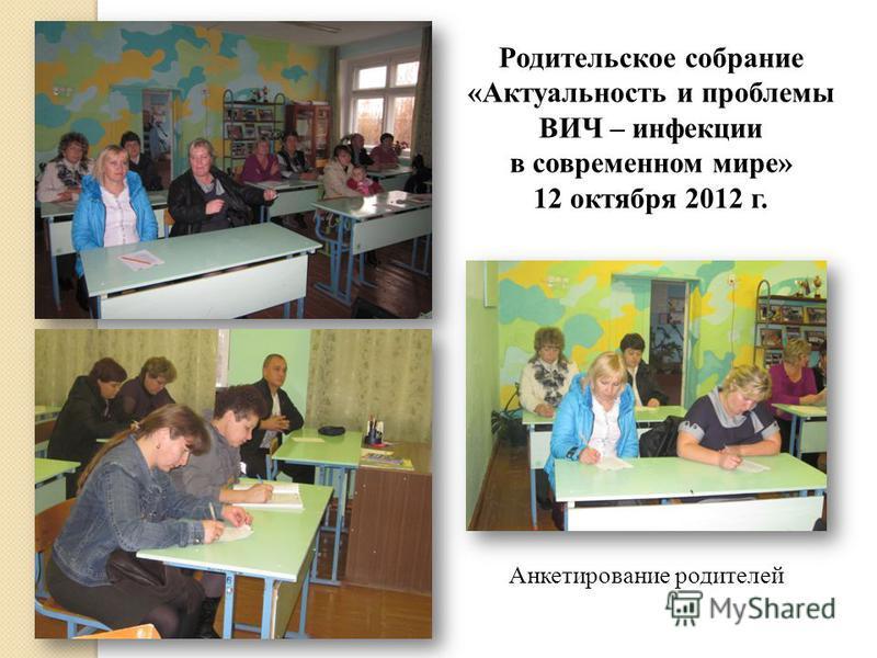 Родительское собрание «Актуальность и проблемы ВИЧ – инфекции в современном мире» 12 октября 2012 г. Анкетирование родителей