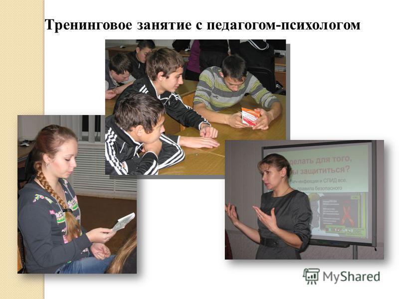Тренинговое занятие с педагогом-психологом