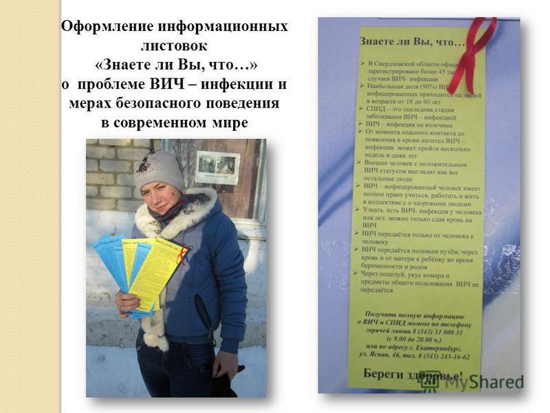 Оформление информационных листовок «Знаете ли Вы, что…» о проблеме ВИЧ – инфекции и мерах безопасного поведения в современном мире
